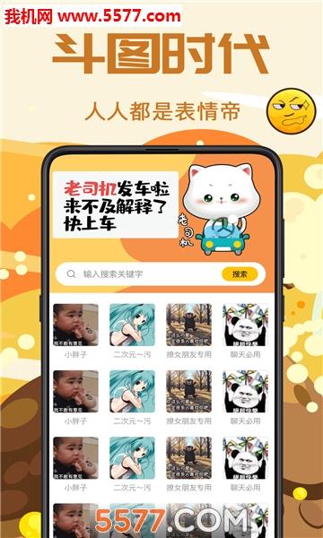 Biu斗图app截图1
