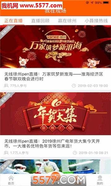 徐州彭城码安卓版截图0