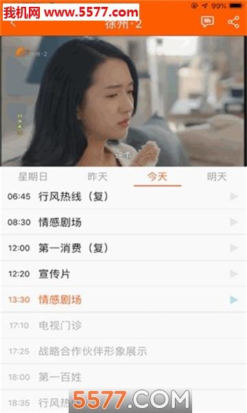 徐州彭城码安卓版截图1