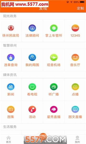 徐州彭城码安卓版截图2