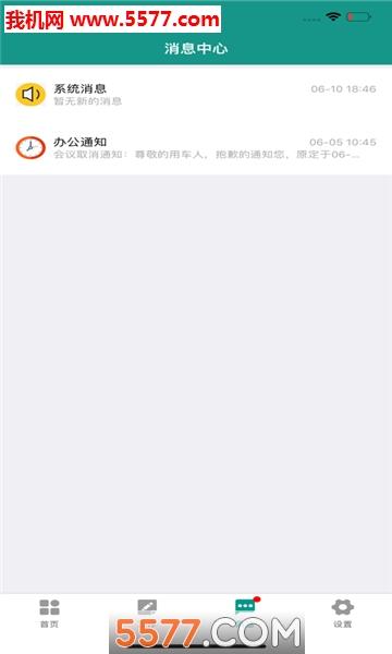 泛泛助手app苹果手机版截图2