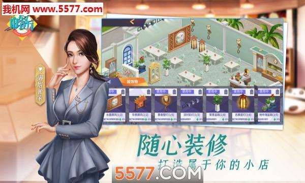中餐厅手游(综艺同名)截图2