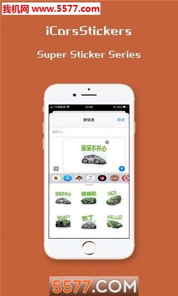 iCarsStickers苹果版截图0