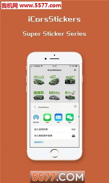 iCarsStickers苹果版截图2