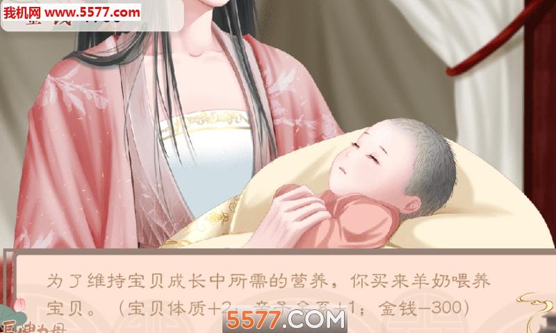 橙光长嫂为母完整版截图1