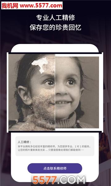 老旧照片修复app截图0