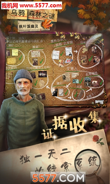 乌鸦森林之谜1枫叶溪幽灵游戏截图1
