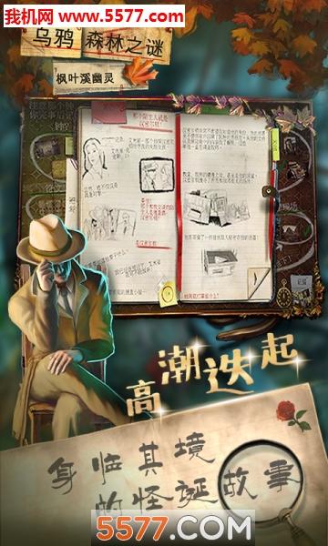 乌鸦森林之谜1枫叶溪幽灵游戏截图2