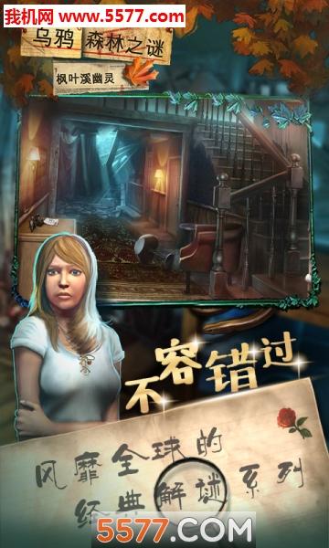 乌鸦森林之谜1枫叶溪幽灵游戏截图3