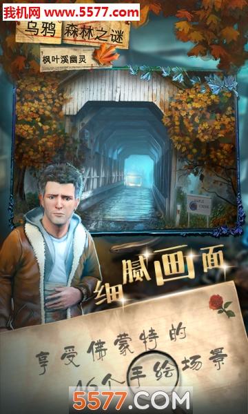 乌鸦森林之谜1枫叶溪幽灵游戏截图4