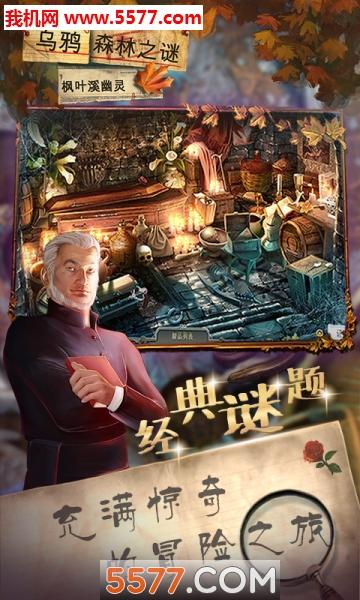 乌鸦森林之谜1枫叶溪幽灵游戏截图0