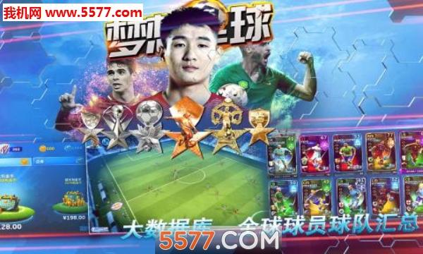 梦想足球2020版截图0