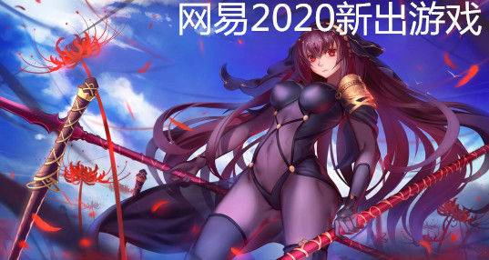网易2020新出兴旺