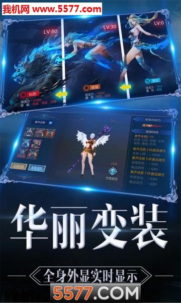 魔神战纪2无限钻石版截图0