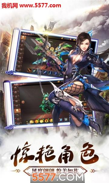 剑破九州安卓版截图2