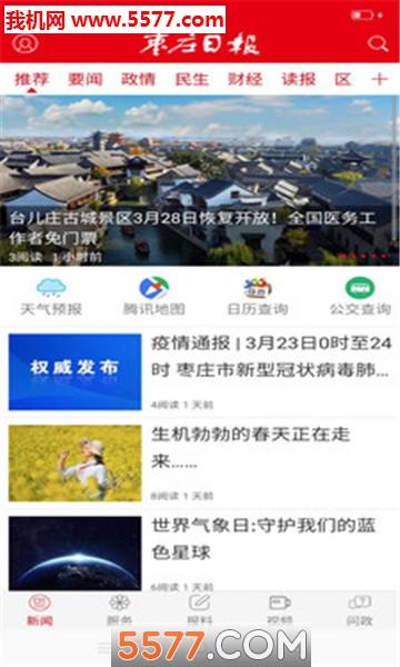 枣庄日报电子版手机版截图0