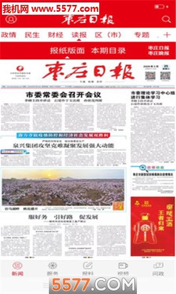 枣庄日报电子版手机版截图2