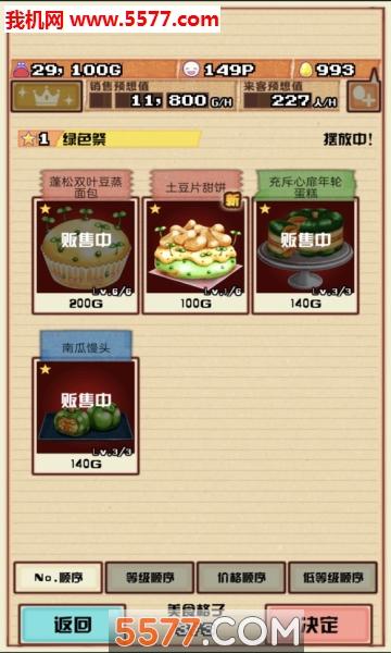 大繁盛饱腹市场3中文破解版截图2