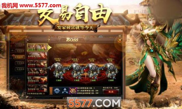 龙神之皇官方版截图0