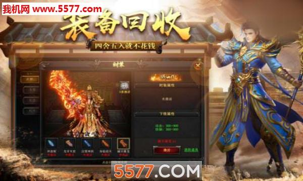 龙神之皇官方版截图1