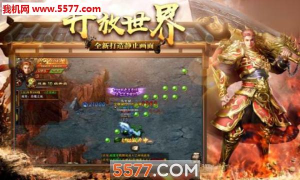 龙神之皇官方版截图3