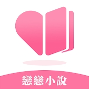 恋恋小说app官方版