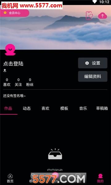 影���l制作app截�D1
