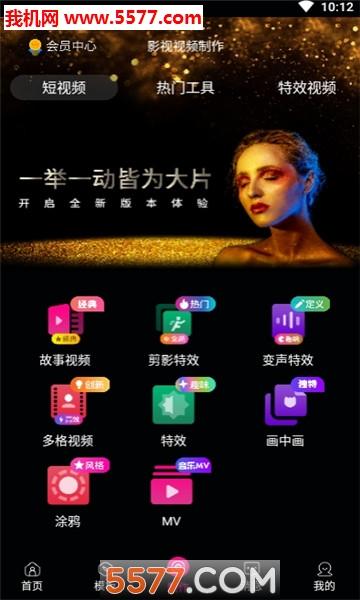 影���l制作app截�D2