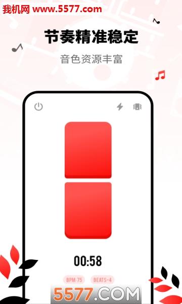简单节拍器官方版截图0