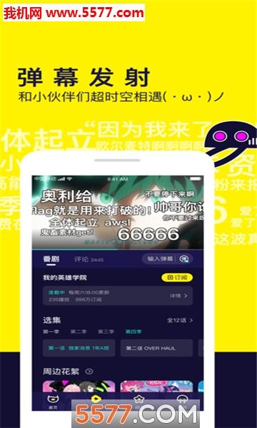 水母二次元社交平台官方版截图0