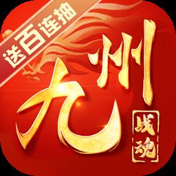 九州战魂手游苹果bt版