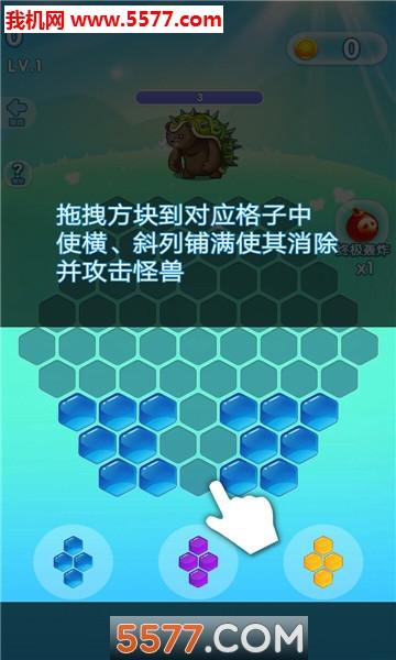 果果联萌消除游戏截图0