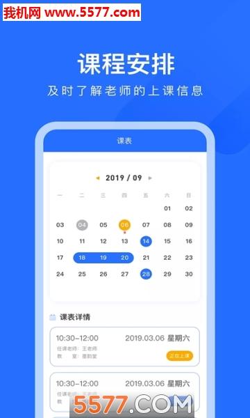 爱艺AIE育app截图1