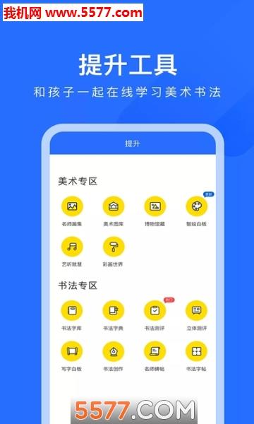 爱艺AIE育app截图2