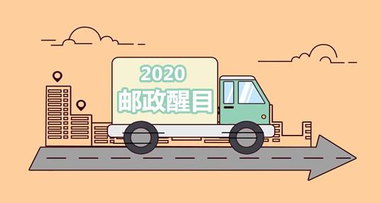 2020邮政醒目