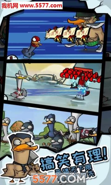 疯狂合体鸭合成分红鸭免费版截图2