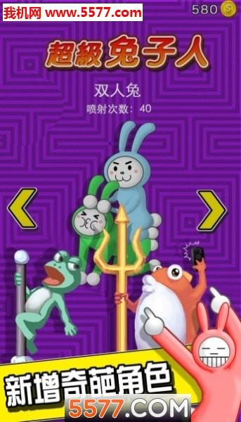 搞笑兔子人双人联机版截图0