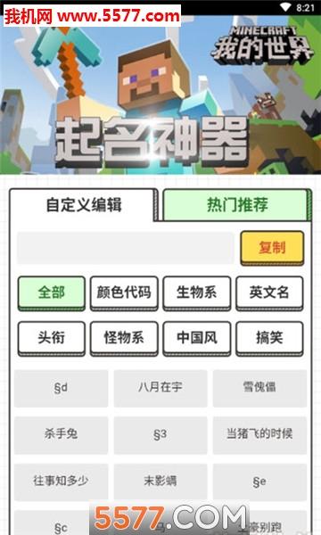 手机游戏取名神器app截图2