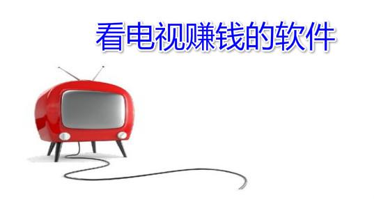 看电视赚钱的软件