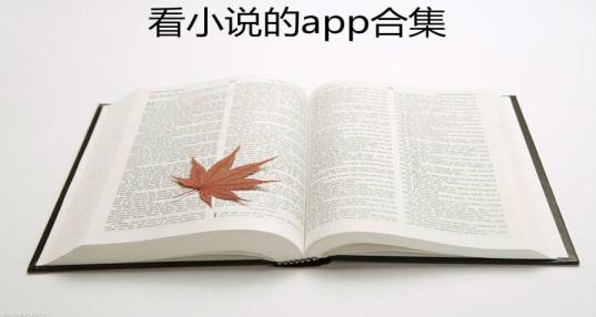 看小说的app合集