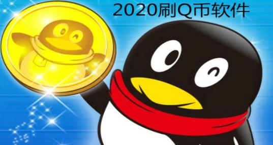 2020刷Q币软件