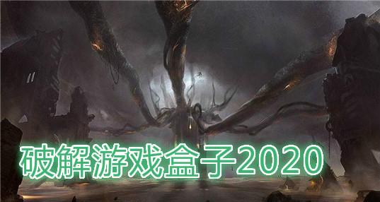 破解游戏盒子2020