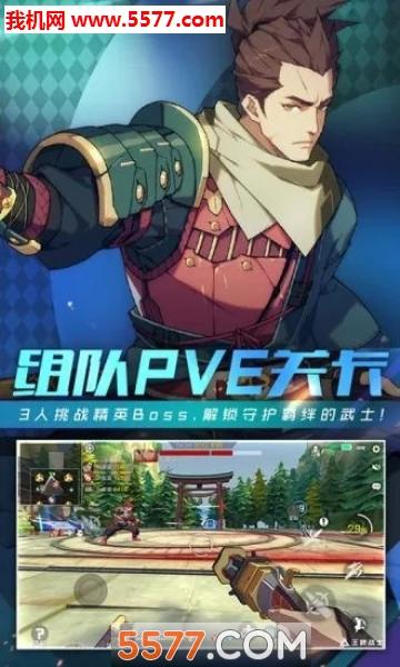 王牌战士王牌电玩季版本截图3