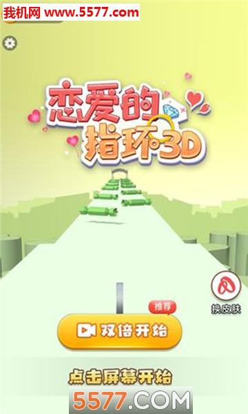 恋爱的指环3d赚钱游戏截图2