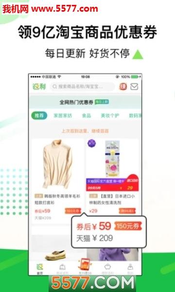 武汉市消费券领取软件(投放)截图0
