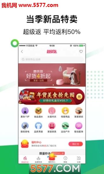 武汉市消费券领取软件(投放)截图3