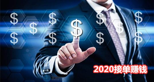 2020接单赚钱