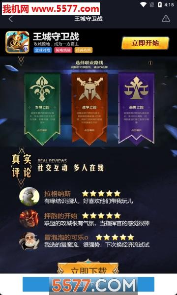 王城守卫战官方版截图0
