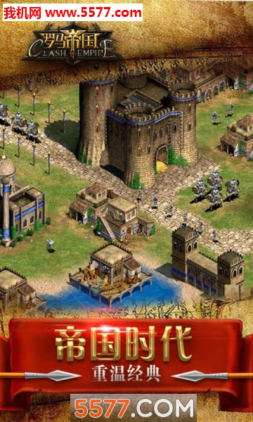 罗马帝国单机手机版截图2