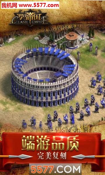 罗马帝国单机手机版截图1